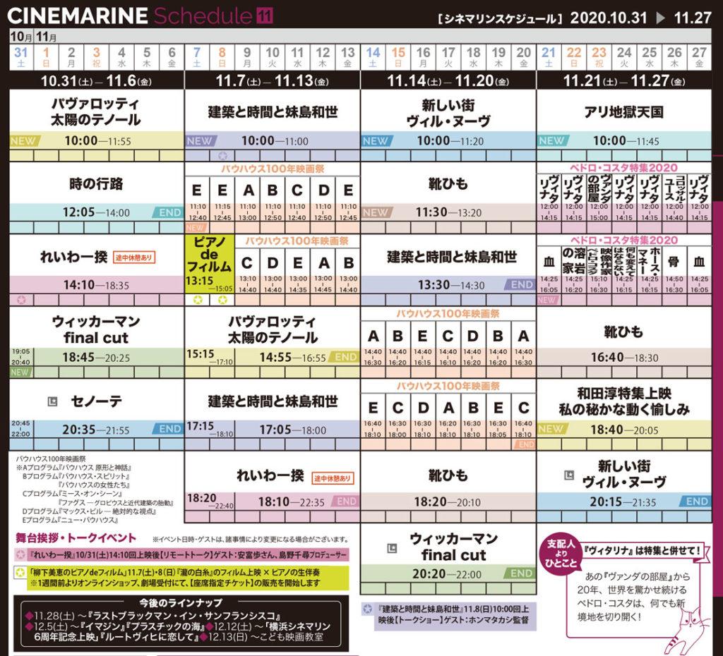 【d】  横浜シネマリン 上映スケジュール 10/31~11/27