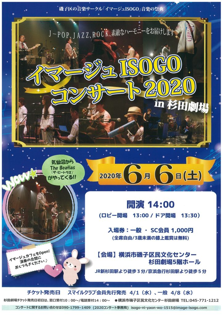 【c】  イマージュISOGOコンサート2020