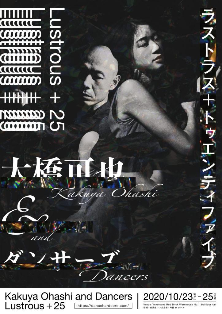【d】  大橋可也&ダンサーズ『Lutrous 』『25』