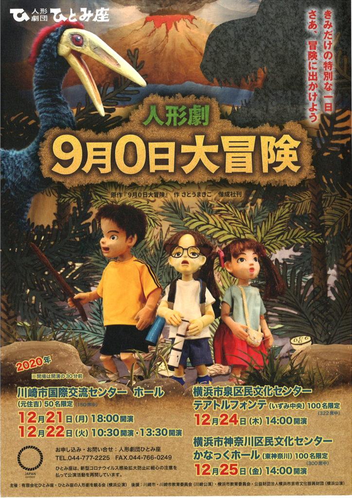 【d】  人形劇ひとみ座「9月0日大冒険」