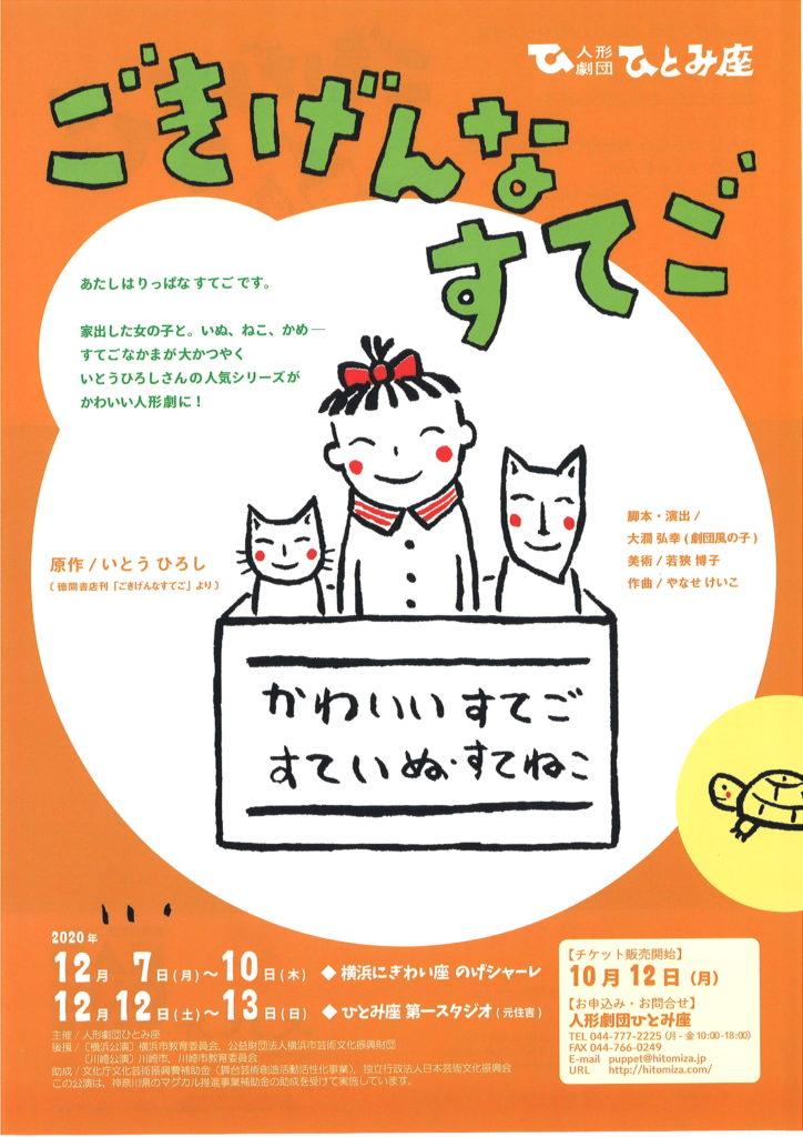 【d】  人形劇団ひとみ座「ごきげんなすてご」