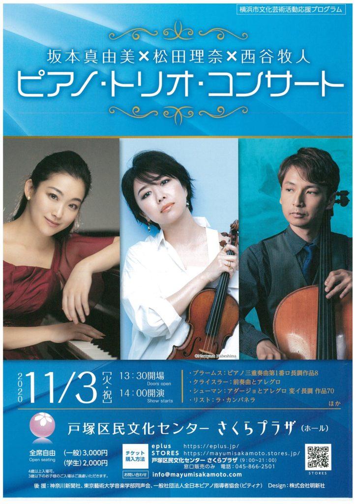 【d】  坂本 真由美 × 松田 理奈 × 西谷 牧人 ピアノ・トリオ・コンサート
