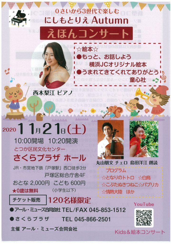【d】  にしもとりえ Autumn えほんコンサート