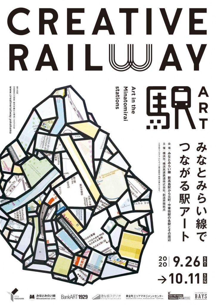 【d】  Creative Railway 〜みなとみらい線でつながる駅アート