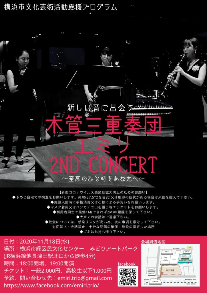 【d】  木管三重奏団エミリ 2ND CONCERT ~至高のひと時をあなたへ~