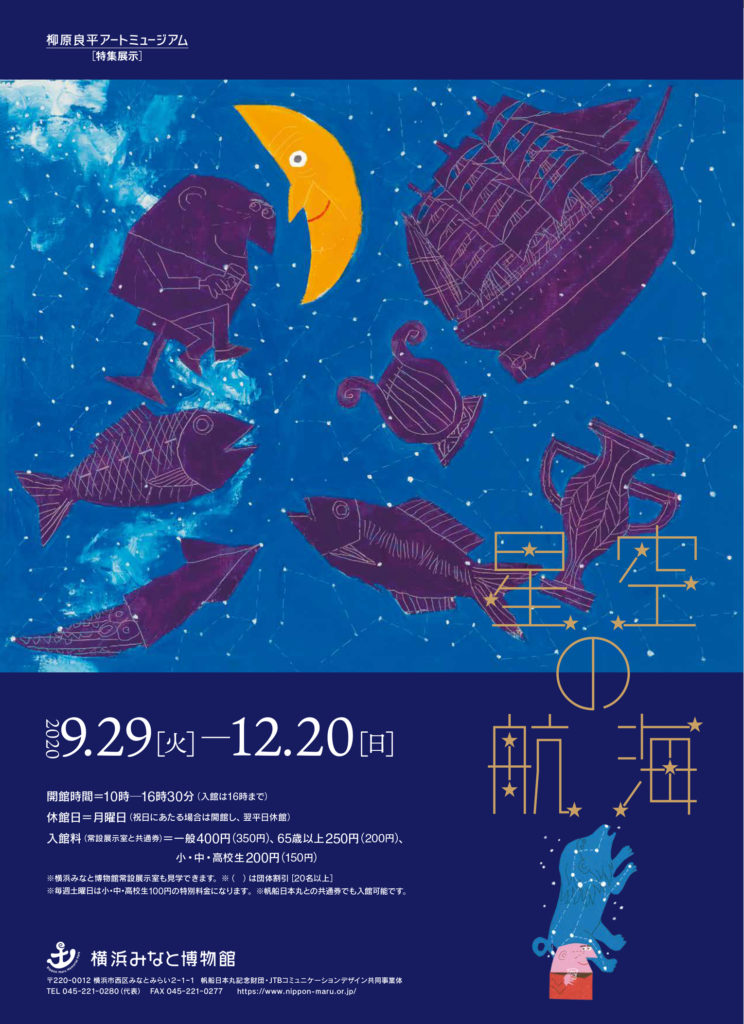 【d】  柳原良平アートミュージアム特集展示「星空の航海」
