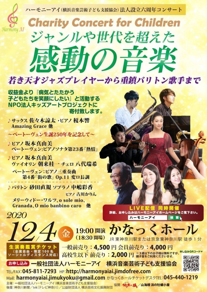 【d】  Charity Concert for Children  [ジャンルや世代を超えた感動の音楽](無料LIVE配信あり)