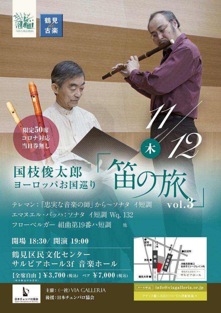 【d】  国枝俊太郎 笛の旅 Vol.3 ヨーロッパお国巡り