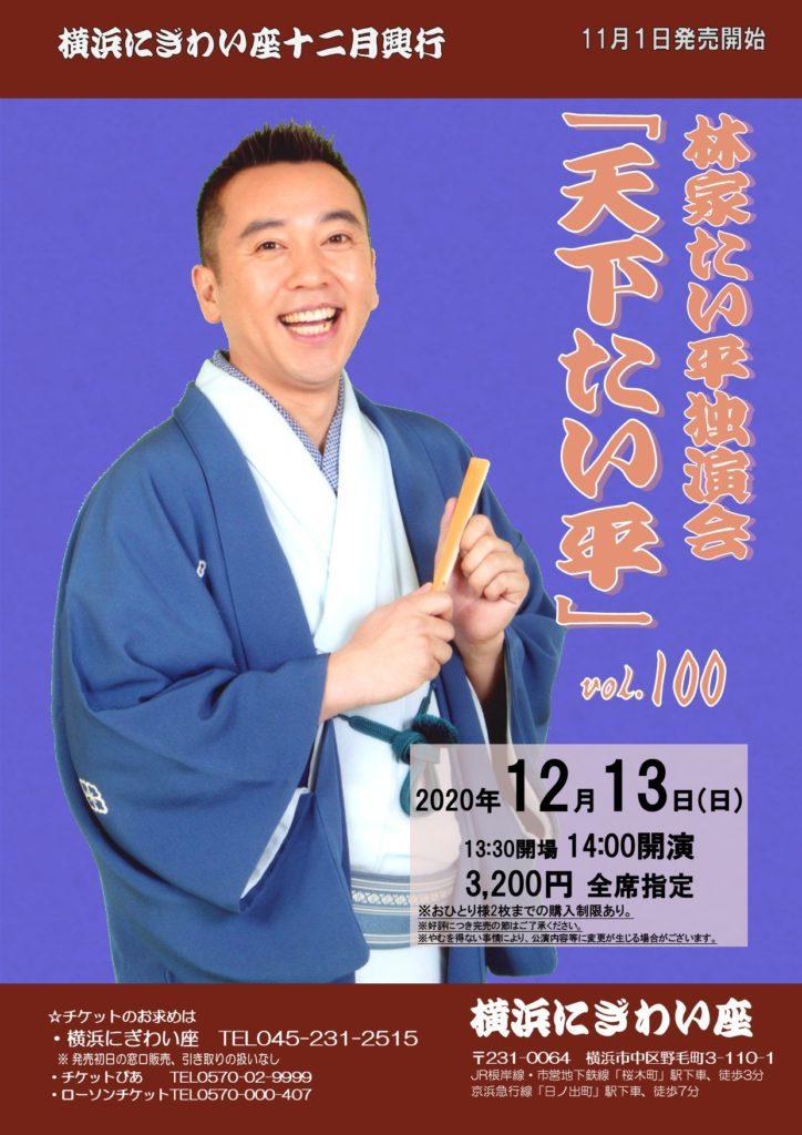 【d】  林家たい平独演会vol.100 「天下たい平」