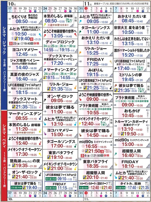 【d】  シネマ・ジャック&ベティ 上映スケジュール 10/17~11/13