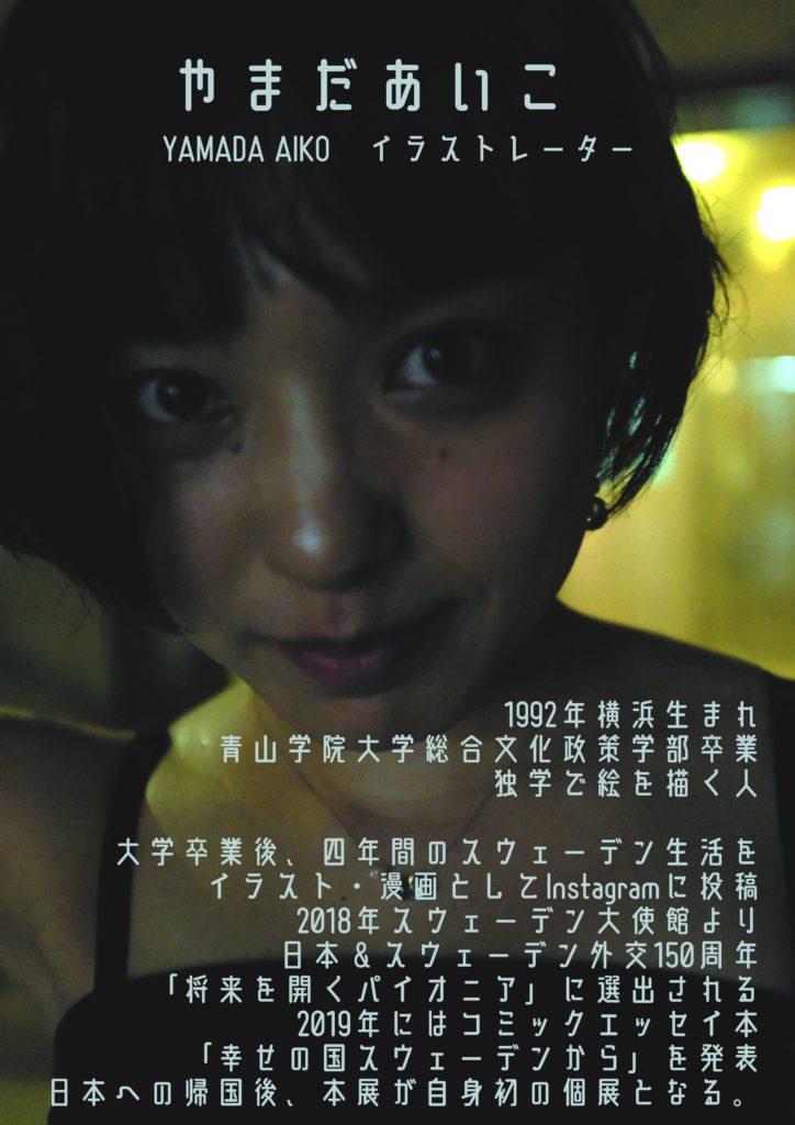 【d】  あいこてん 坂本十郎といっしょ