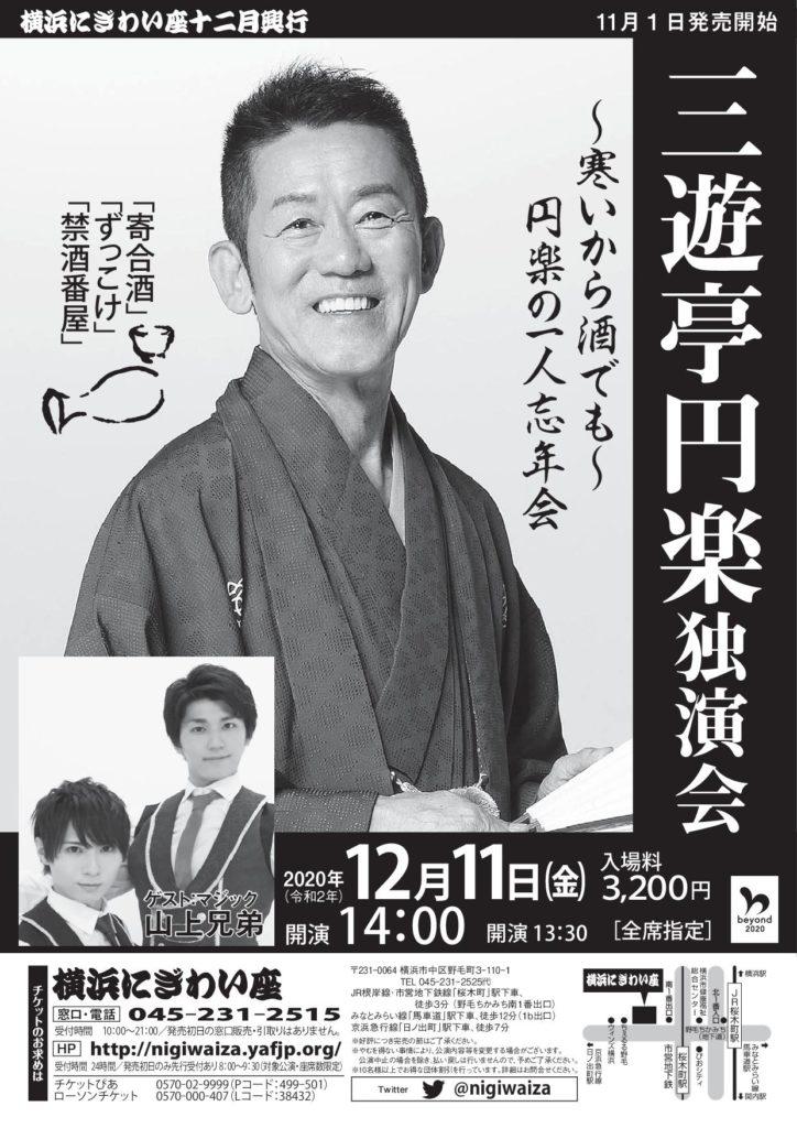 【d】  三遊亭円楽独演会 ~寒いから酒でも~ 円楽の一人忘年会
