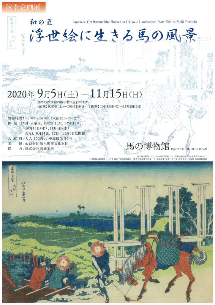 【d】  秋季企画展「和の匠 浮世絵に生きる馬の風景」