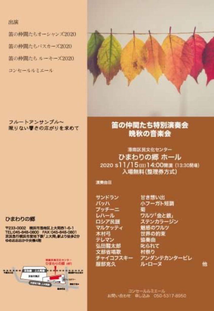 【d】  笛の仲間たち 特別コンサート