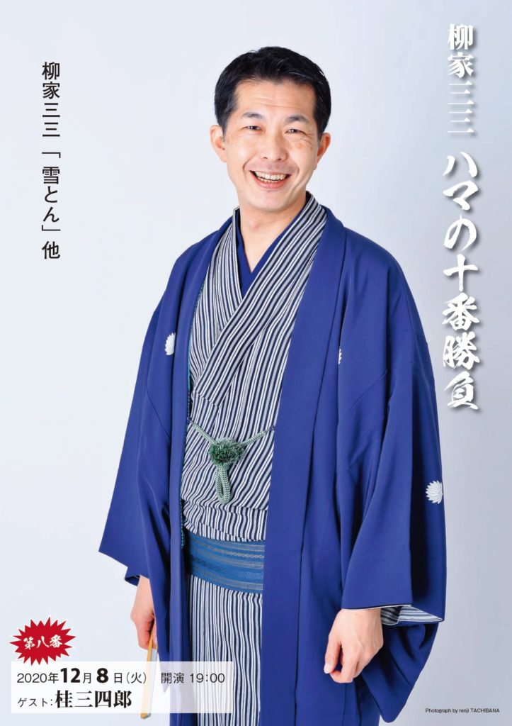 【d】  柳家三三ハマの十番勝負