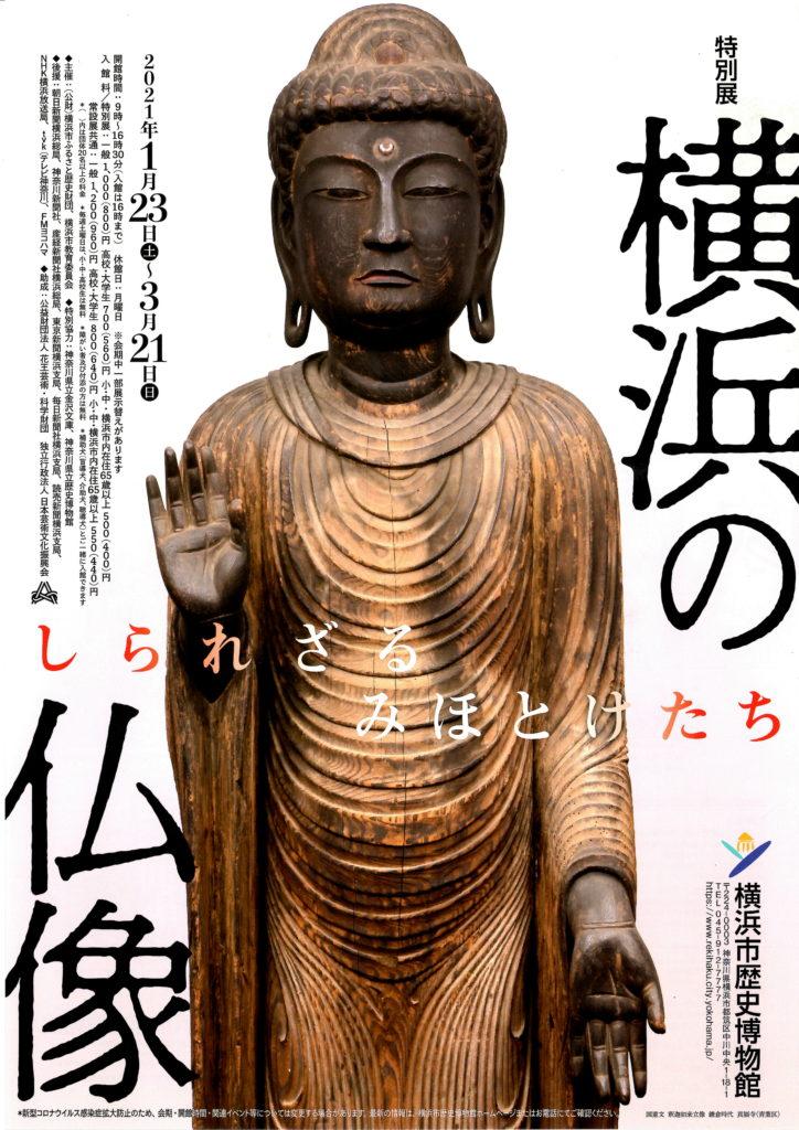 【d】  特別展 「横浜の仏像-しられざるみほとけたち」