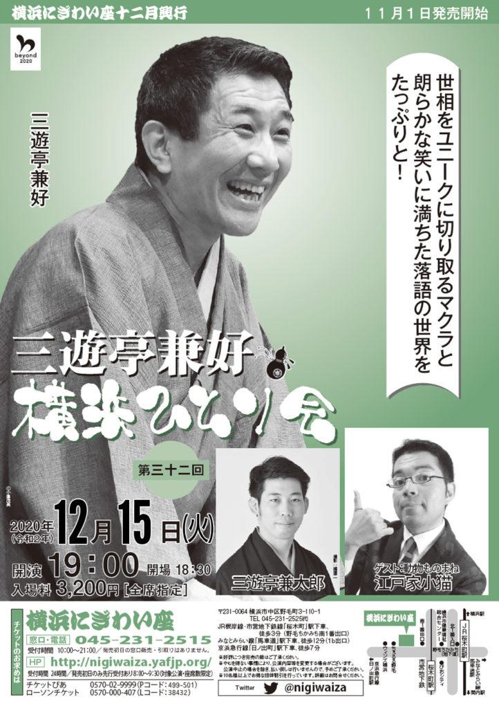 【d】  第三十二回 三遊亭兼好 横浜ひとり会