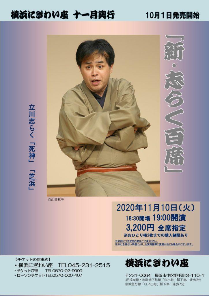 【d】  立川志らく「新・志らく百席」
