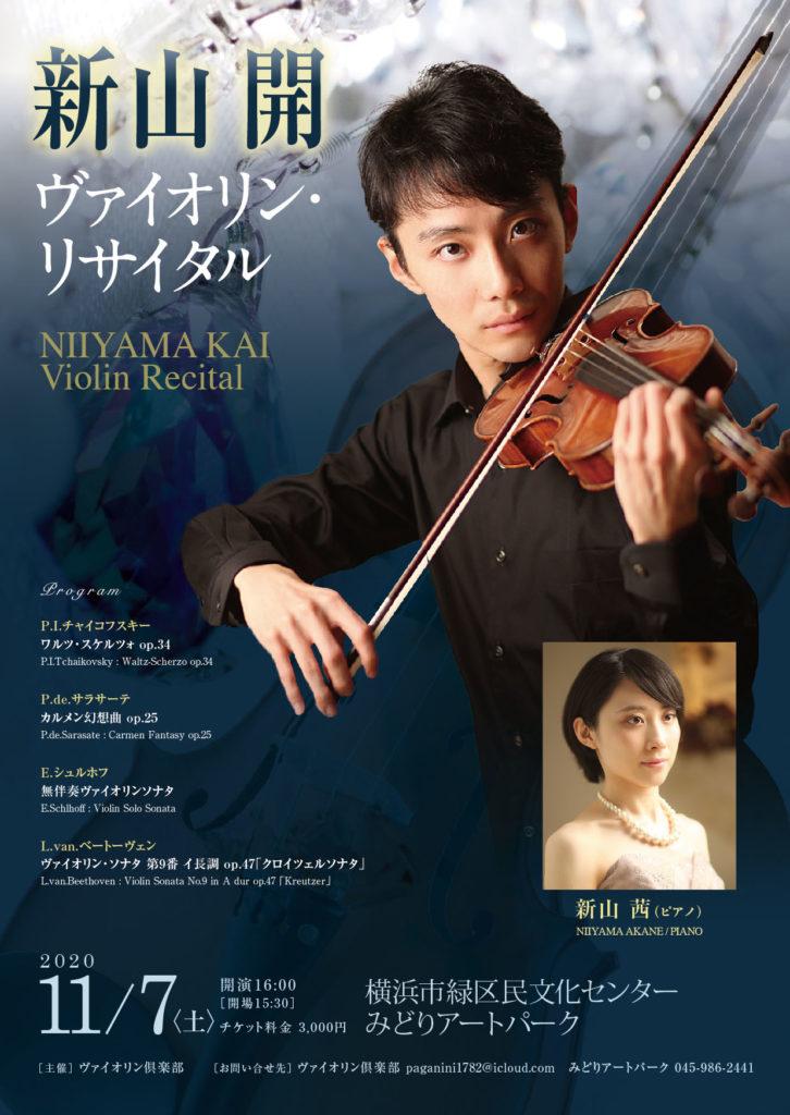 【d】  新山開 ヴァイオリンリサイタル