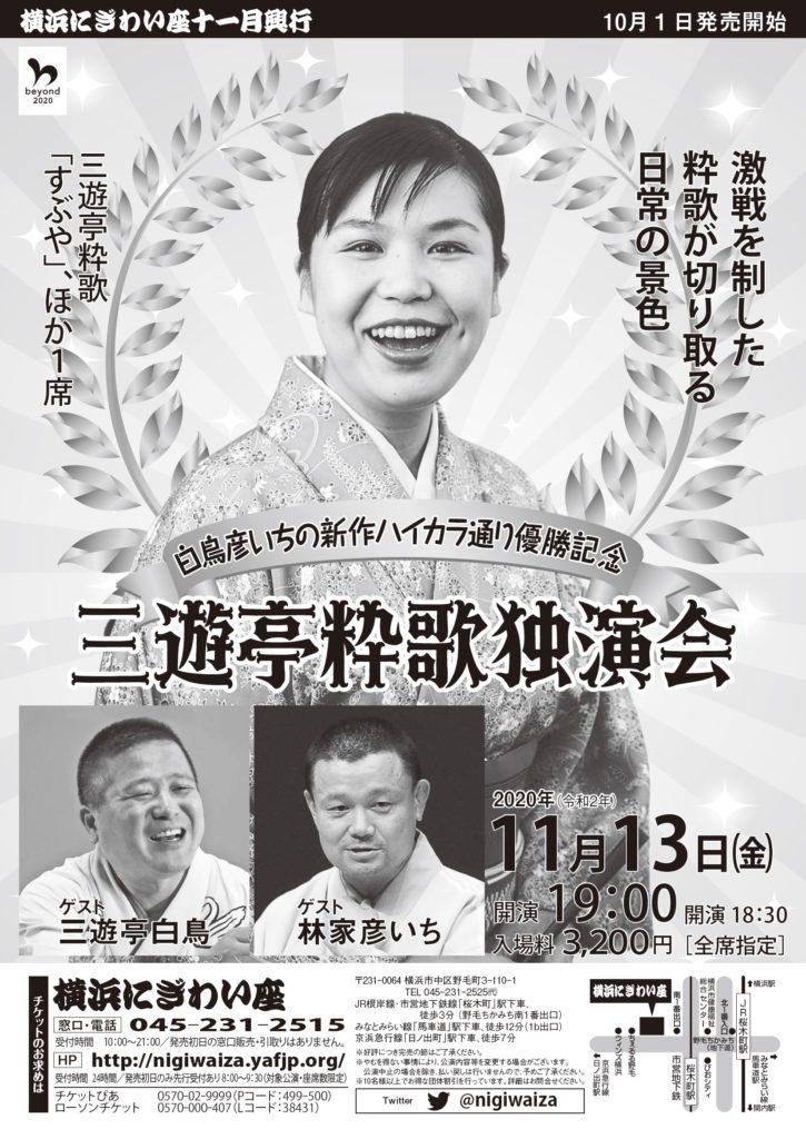 【d】  三遊亭粋歌独演会 新作ハイカラ通り優勝記念