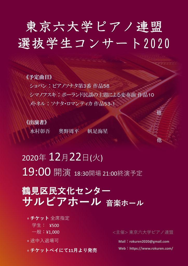 【d】  東京六大学ピアノ連盟 選抜学生コンサート