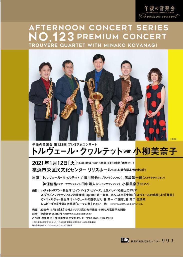 【d】  午後の音楽会 第123回プレミアムコンサート トルヴェール・クヮルテット with 小柳美奈子