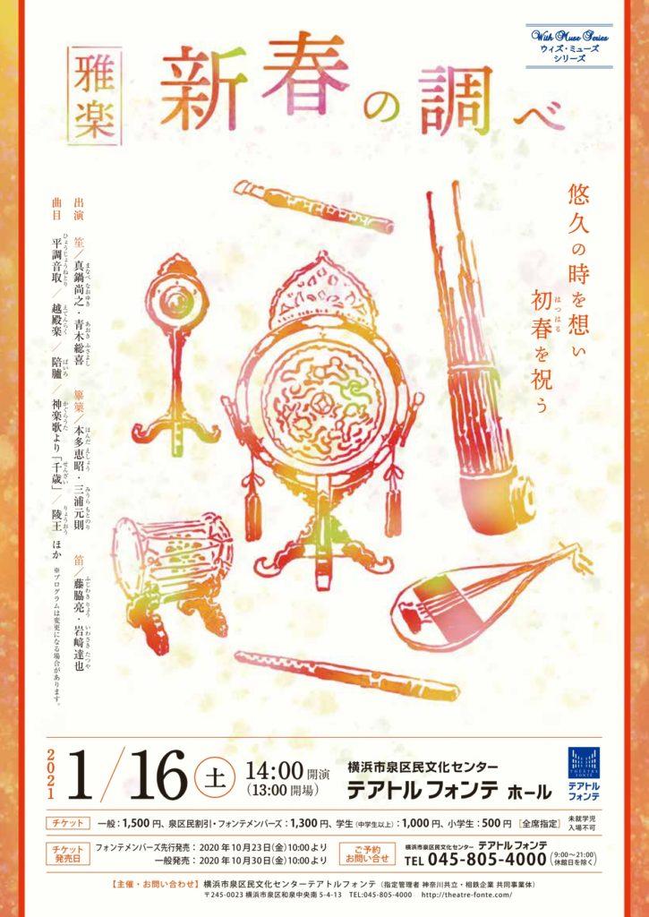 【d】  ウィズ・ミューズシリーズ 雅楽~新春の調べ~