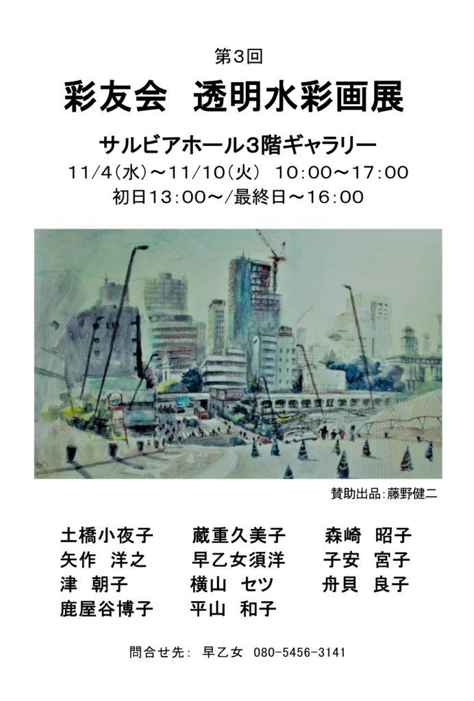 【d】  第3回 彩友会 透明水彩画展