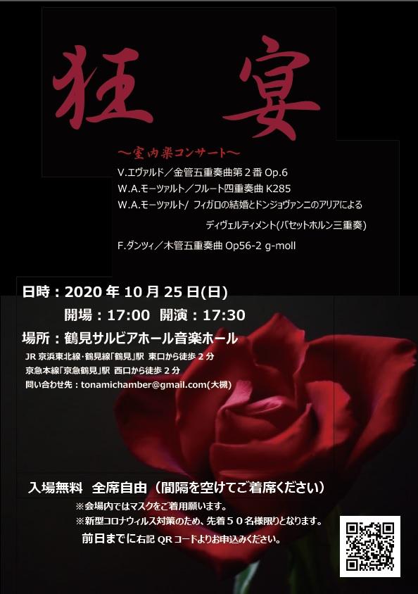 【d】  狂宴~室内楽コンサート~