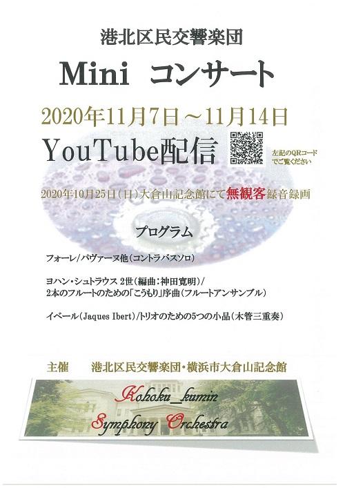 【d】  【オンライン配信】港北区民交響楽団miniコンサート