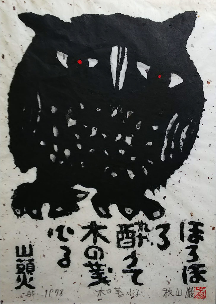 【d】  岩崎ミュージアム第448回企画展 太平洋美術会版画部の有志による 版画集団Van展