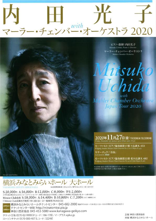 【d】  内田光子(ピアノ・指揮) マーラー・チェンバー・オーケストラ 2020
