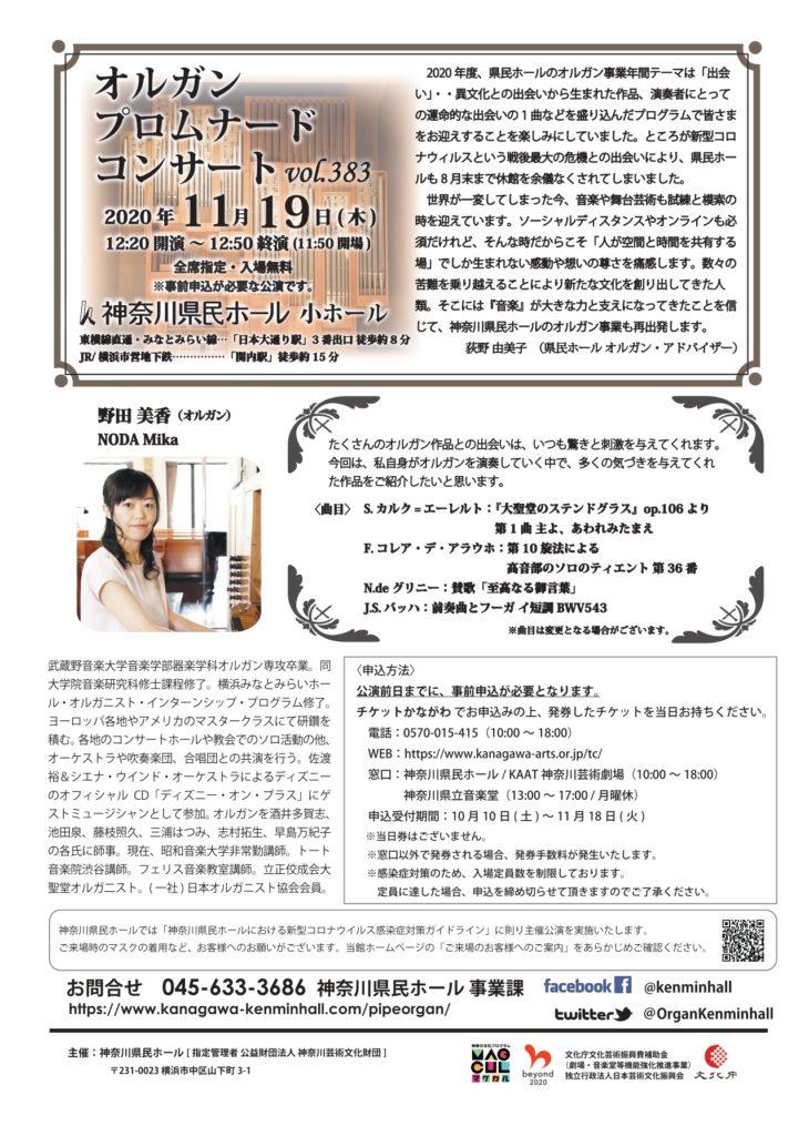 【d】  オルガン・プロムナード・コンサート vol.383