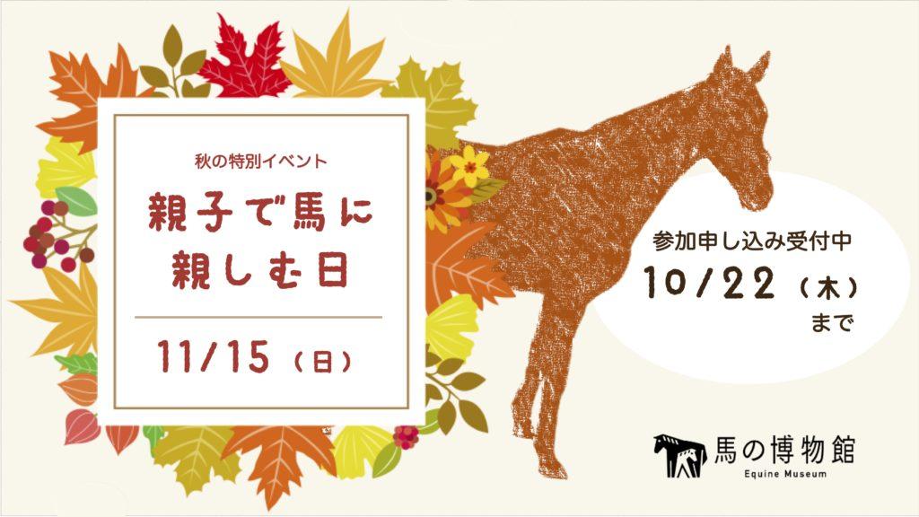 【d】  秋の特別イベント「親子で馬に親しむ日」