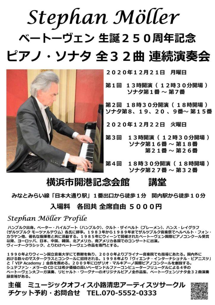 【d】  Stephan Moller ベートーヴェンピアノソナタ 全32曲連続演奏会