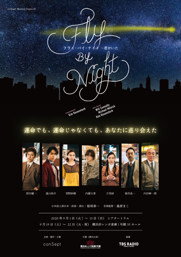 【d】  『Fly By Night〜君がいた』