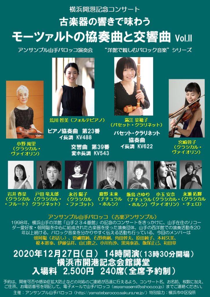 【d】  古楽器の響きで味わう モーツァルトの協奏曲と交響曲 Vol.II