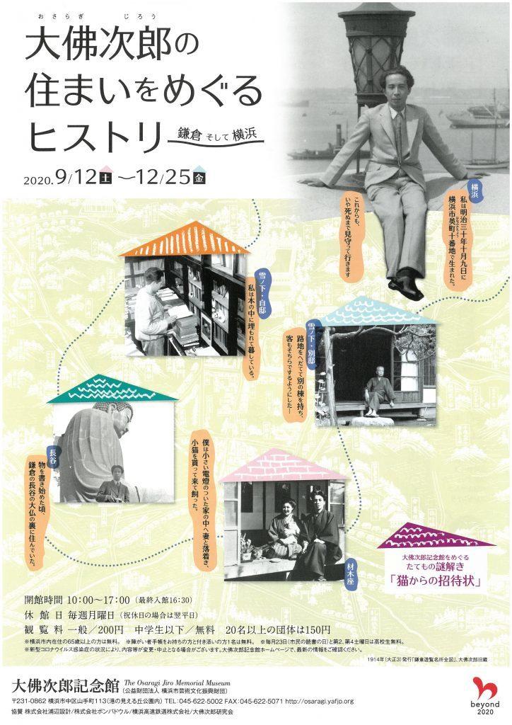 【d】  大佛次郎の住まいをめぐるヒストリー 鎌倉そして横浜