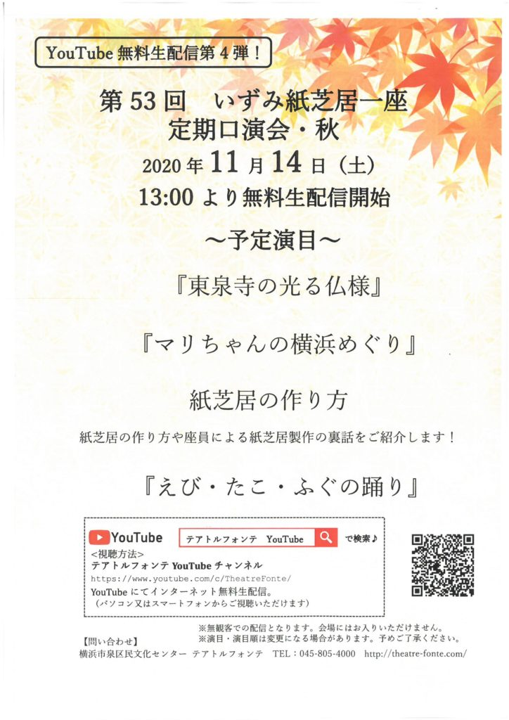 【d】  【YouTube無料生配信第4弾】いずみ紙芝居一座 第53回定期口演会・秋