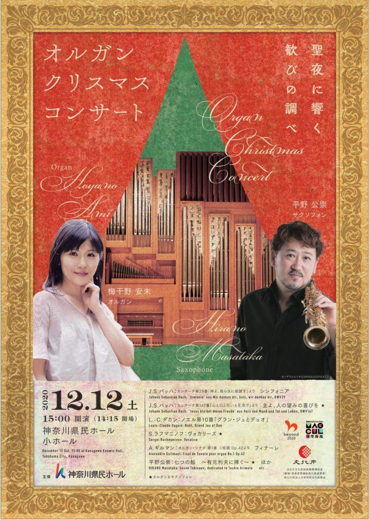 【d】  オルガン クリスマス コンサート