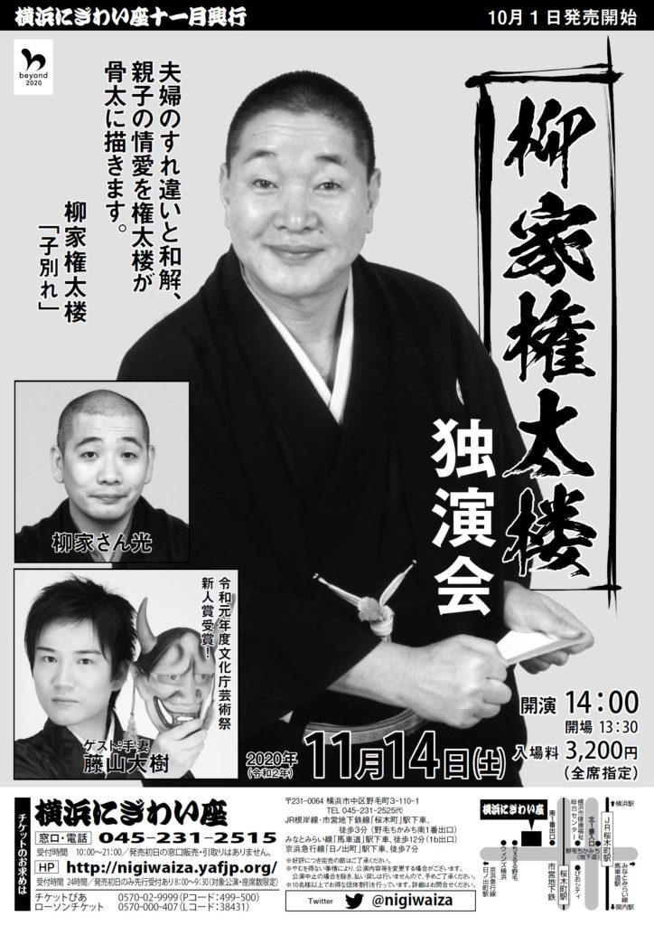 【d】  柳家権太楼独演会