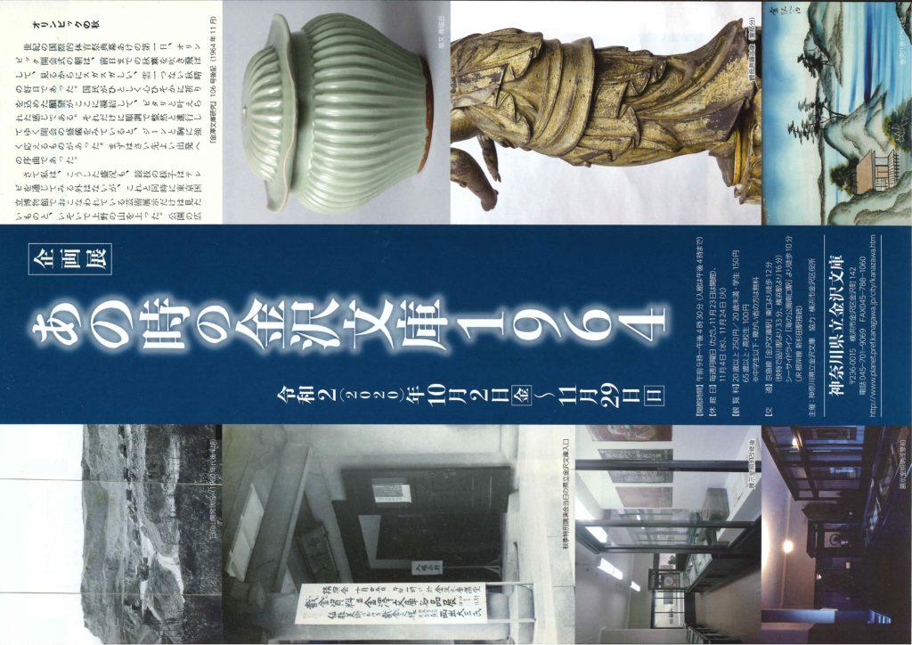 【d】  企画展「あの時の金沢文庫1964」