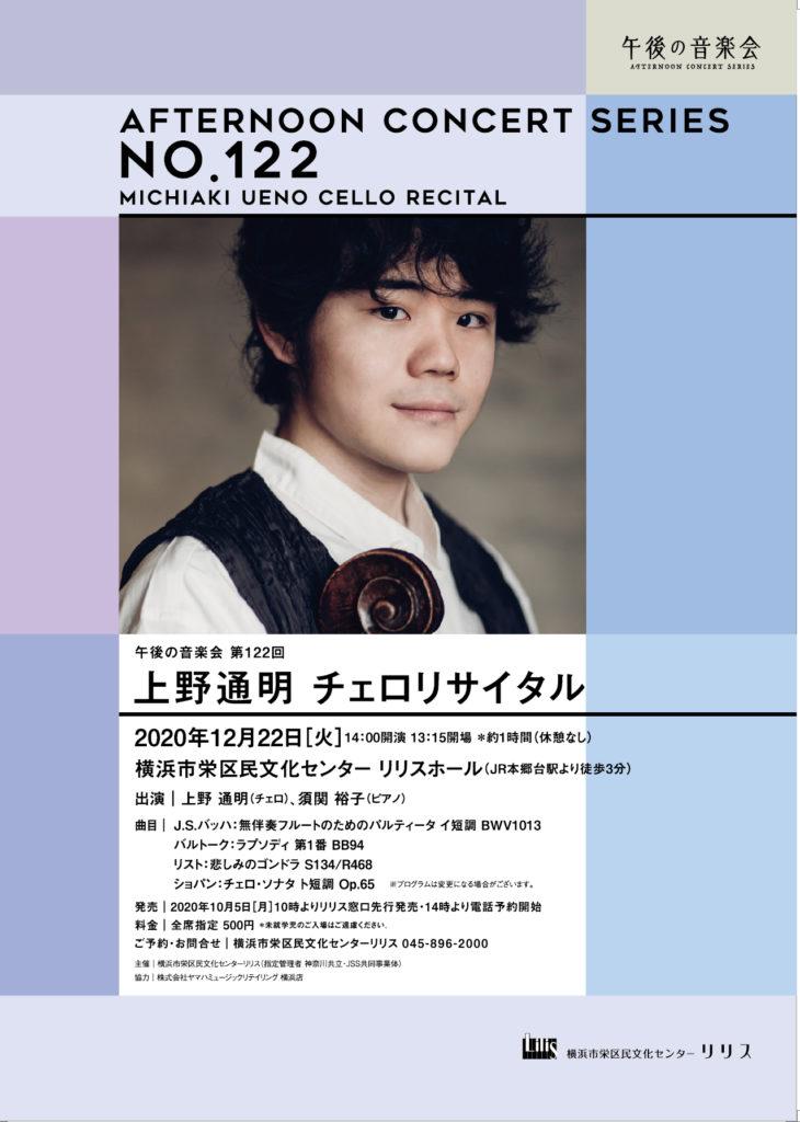 【d】  午後の音楽会 第122回 上野通明チェロリサイタル
