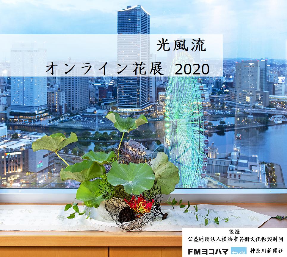【d】  【オンライン配信】光風流オンライン花展2020