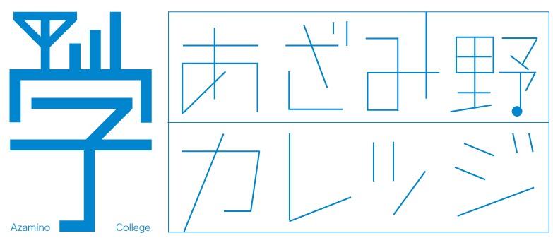 【d】  あざみ野コンテンポラリーvol.11連携企画「身体とことばの不安定さについて―関川航平の方法」