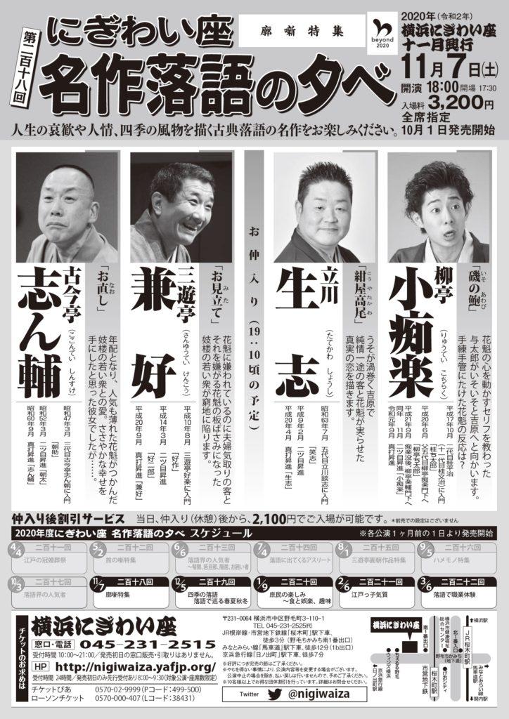 【d】  にぎわい座名作落語の夕べ~廓噺特集
