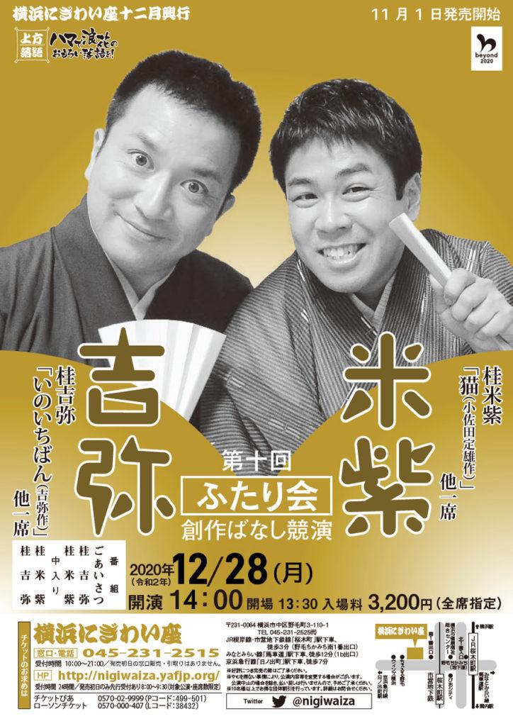 【d】  第十回 米紫・吉弥ふたり会 創作ばなし競演