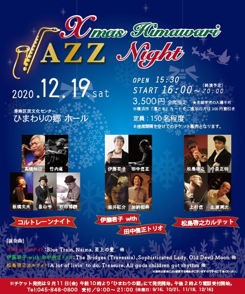 【d】  X'mas Himawari JAZZ Night