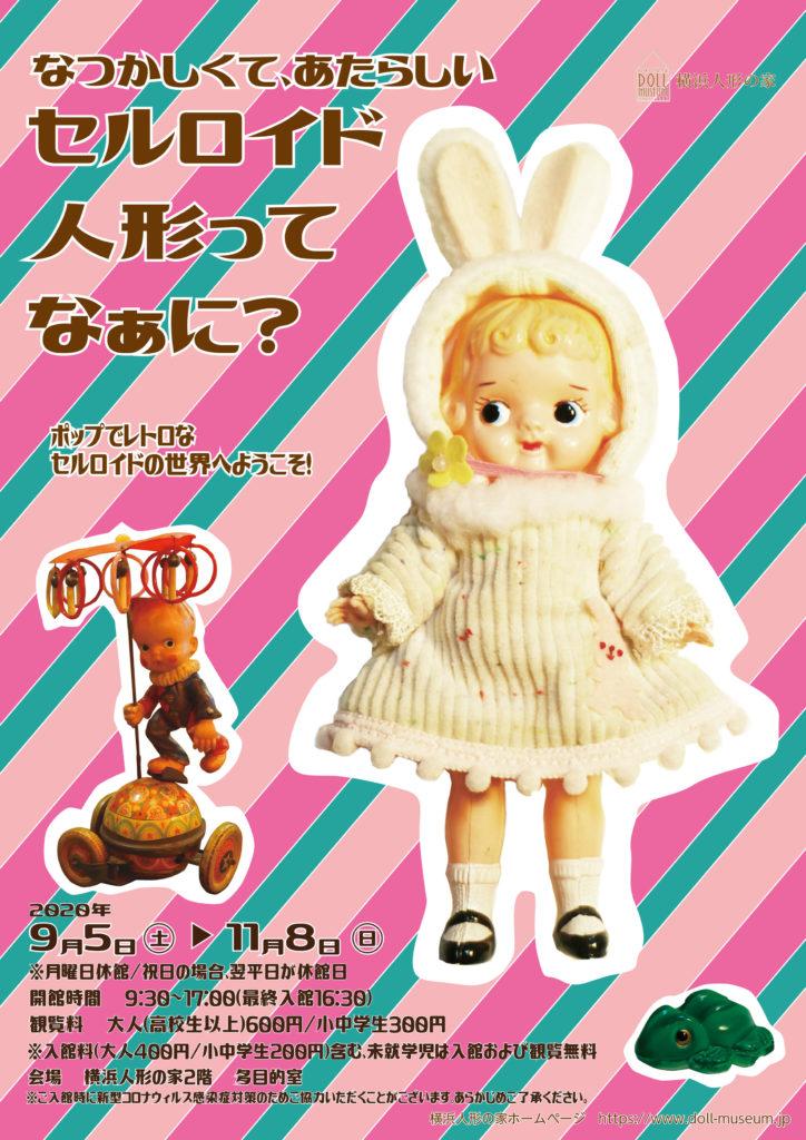 【d】  「なつかしくて、あたらしい セルロイド人形ってなぁに?」展