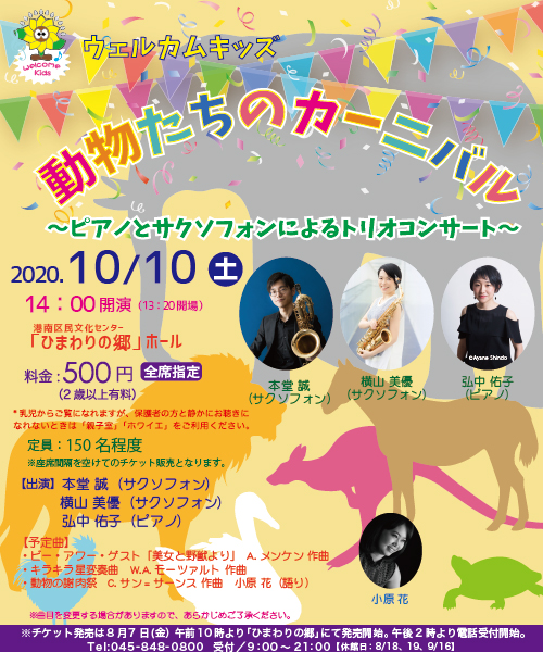 【d】  ウェルカムキッズ 動物たちのカーニバル 〜ピアノとサクソフォンによるトリオコンサート〜